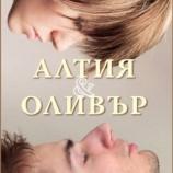 """""""Алтия и Оливър"""" и трудните уроци на съзряването"""