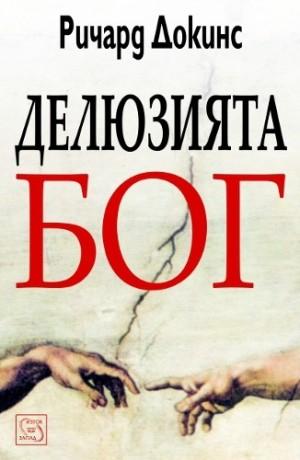 Delyuziyata Bog - Richard Dokins