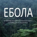 """""""Ебола"""" – митовете около един смъртоносен вирус"""