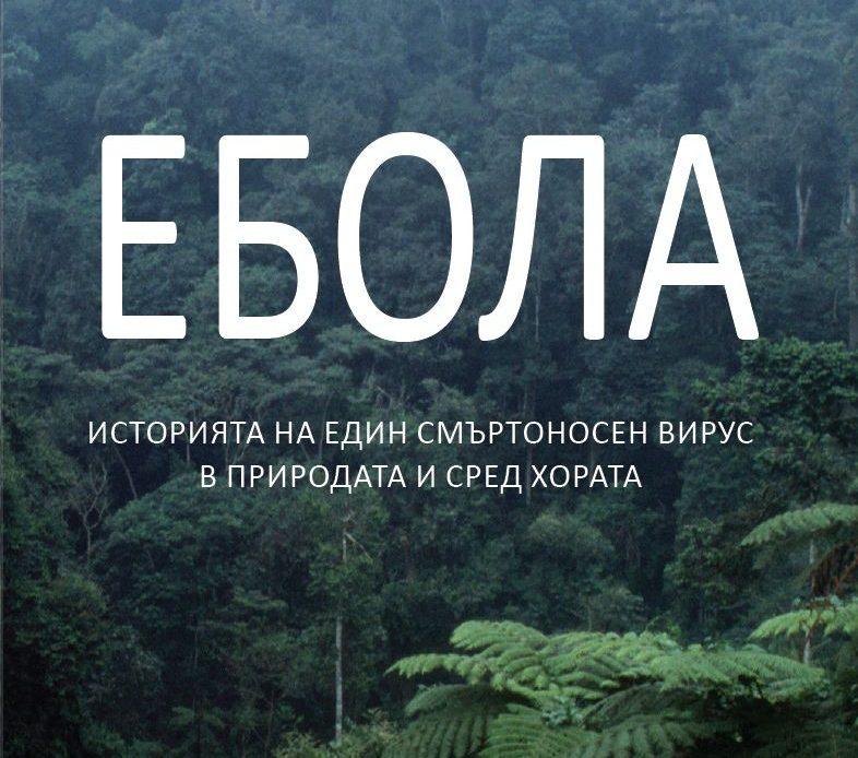Ebola - David Kuoman