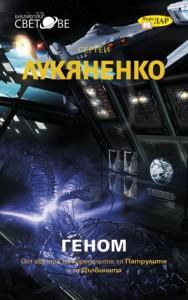 Genom - Sergei Lukyanenko