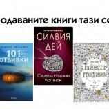 Най-продаваните книги – 5-и август