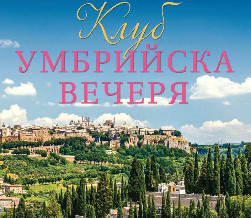 Klub Umbriyska vecherya - Marlena de Blasi