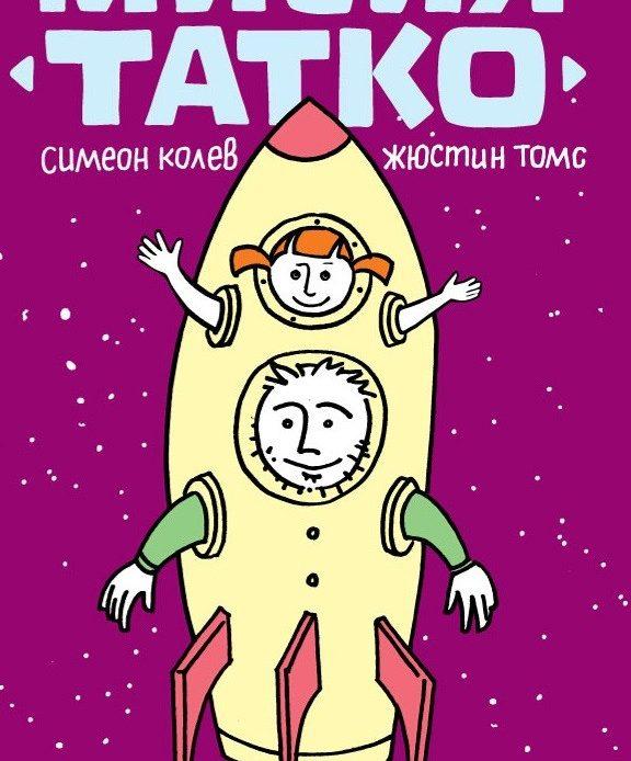 Misiya Tatko - Simeon Kolev i Zhyustin Toms
