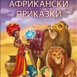Африкански приказни съкровища