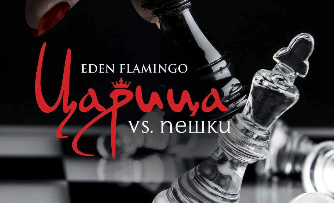 Tsaritsa vs. peshki - Eden Flamingo
