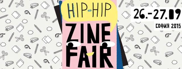 Първо издание на HIP HIP ZINE FAIR