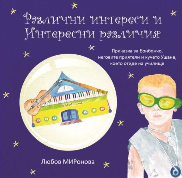 Razlichni interesi i interesni razlichiya - Lyubov Mironova
