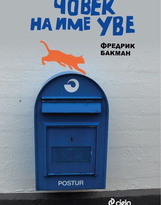 Chovek na ime Uve - Frefrik Bakman