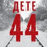 """""""Дете 44"""" – ужасът, който не е измислица"""