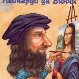 Кой е… Леонардо да Винчи: гениалният творец на всички времена