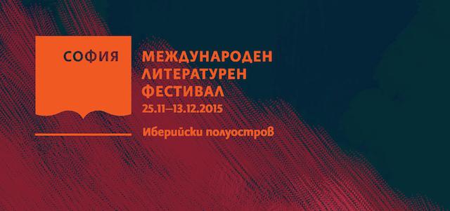 sofiiski mejdunaroden literaturen festival