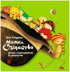 Malki syhstestwa Kukudeva