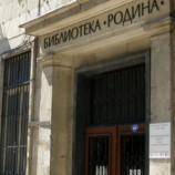 Библиотеката в Стара Загора открива нов филиал