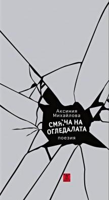 Smyana na ogledalata - Aksiniya Mihailova