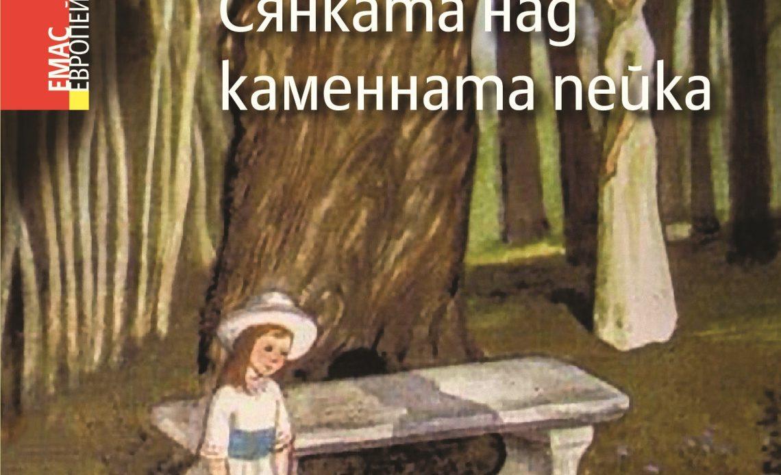 Syankata nad kamennata peyka - Mariya Gripe
