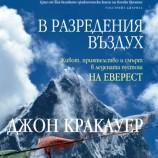 """""""В разредения въздух"""" на Еверест – измамата и силата на мечтите"""