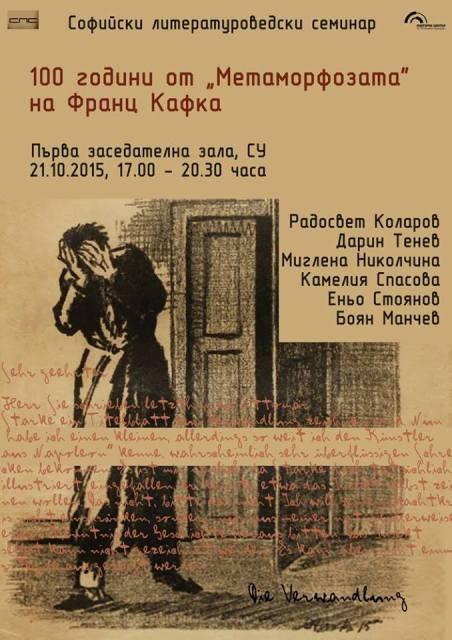 """100 години от """"Метаморфозата"""" на Франц Кафка"""