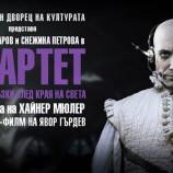 """Разкажи ни за връзката литература – театър и спечели покана за """"Квартет"""" на Явор Гърдев"""