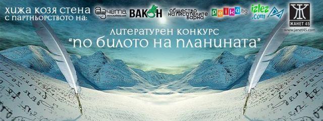 """Литературен конкурс """"По билото на планината"""""""