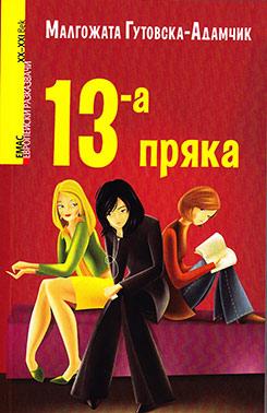 """Среща с МАЛГОЖАТА ГУТОВСКА-АДАМЧИК и представяне на """"13-а пряка"""""""