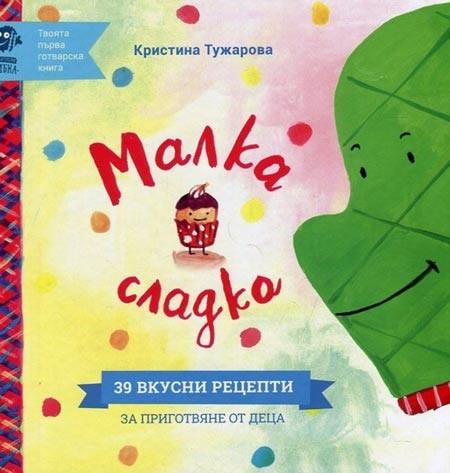 Malka sladka - Kristina Tuzharova