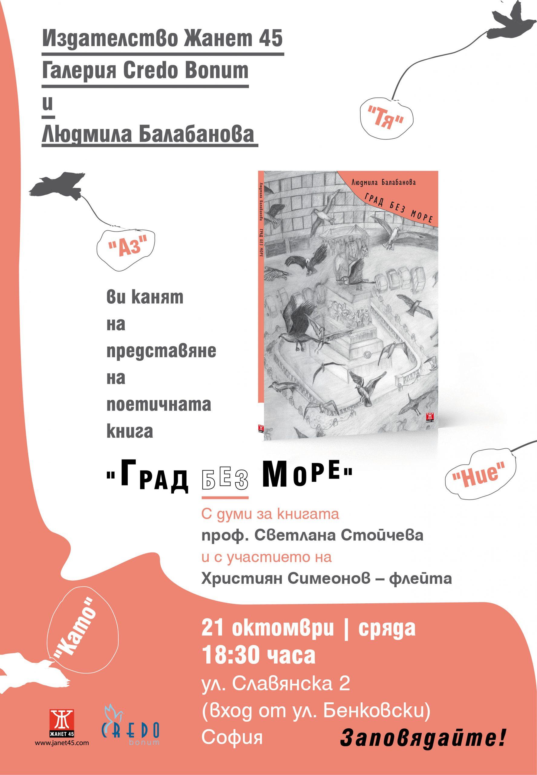 """Премиера на """"Град без море"""" от Людмила Балабанова"""