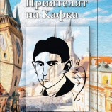 """Из """"Приятелят на Кафка"""" от Миро Гавран"""
