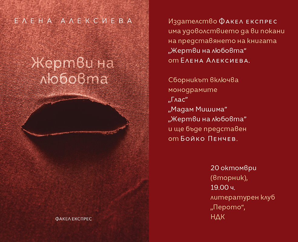 """Представяне на """"Жертви на любовта"""" от Елена Алексиева"""