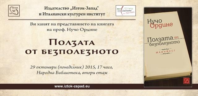 """Премиера на """"Ползата от безполезното"""" от проф. Нучо Ордине"""