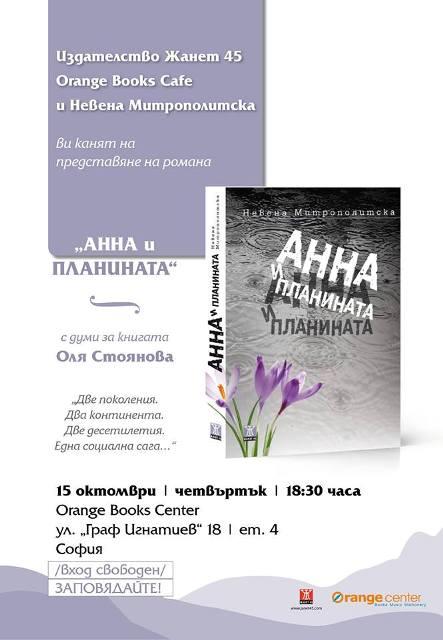 """Представяне на """"Анна и планината"""" в София"""