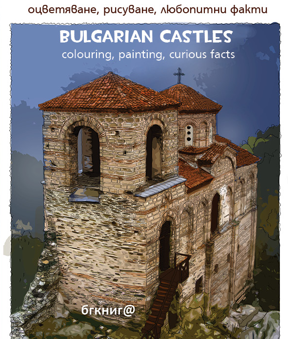 Bulgarian castles. Colouring, painting, curious facts