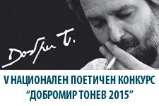 "Ncionalen konkurs ""Dobromir Tonev"