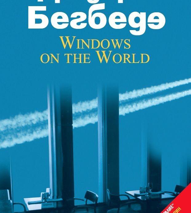 Windows on the World - Frederik Begbede