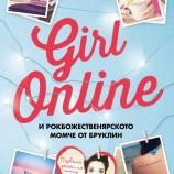 """Тийн неволите на """"Girl Online"""""""