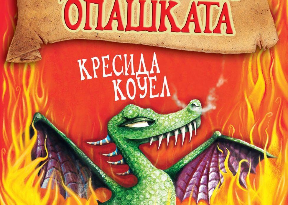 Kak da drapnem drakon za opashkata (Kak da si dresirash drakon 5) - Kresida Kouel