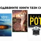 Най-продаваните книги – 15-ти октомври