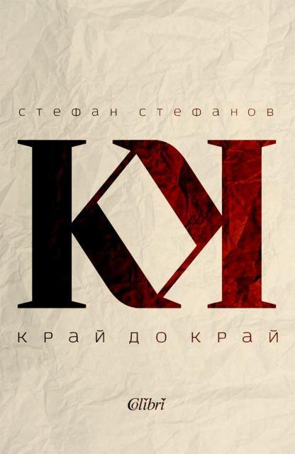 """""""Край до край"""" - премиера на втората книга на Стефан Стефанов"""