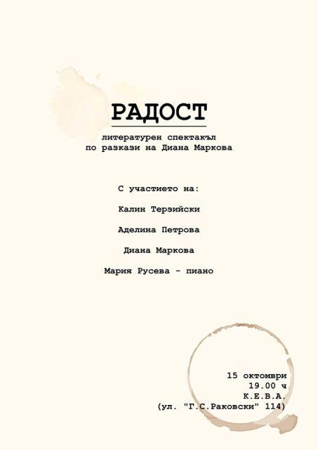 Радост - литературен спектакъл по разкази на Диана Маркова