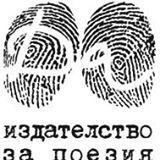 "Издателство ""Да"" в ""Издателски вечери"" на Столична библиотека"