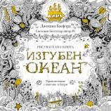 """Българската премиера на """"Изгубен океан"""" на Джохана Басфорд ще съвпадне със световната"""