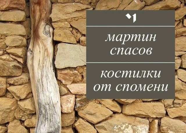 """Премиера на """"Костилки от спомени"""" от Мартин Спасов"""