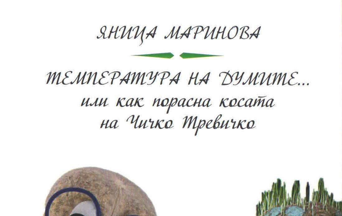 Temperaturata na dumite - Yanitsa Marinova