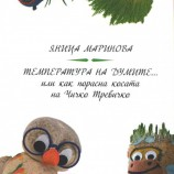 """""""Температура на думите"""", или как децата учат български, докато играят"""