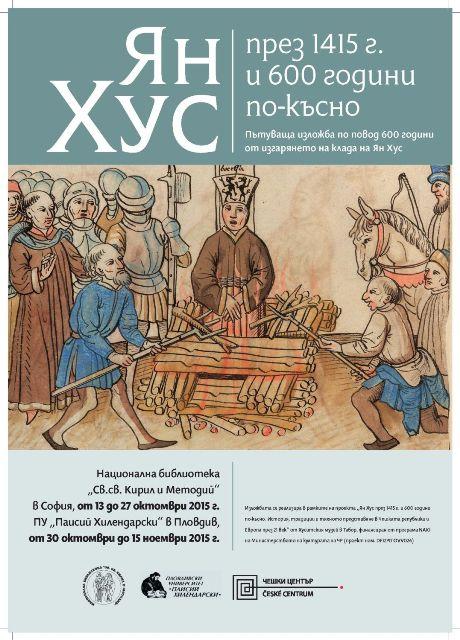 Ян Хус през 1415 г. и 600 години по-късно