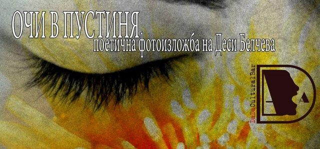 Очи в пустиня - поетична фотоизложба на Деси Белчева