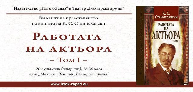 Работата на актьора. Том 1. Станиславски