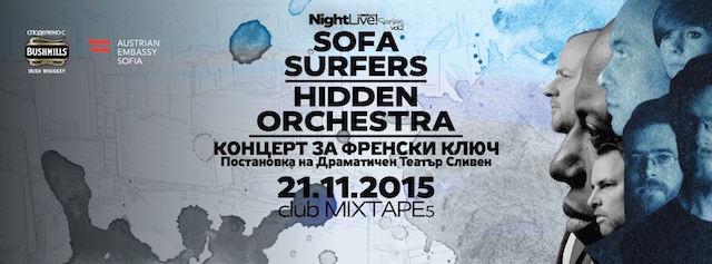 Sofa Surfers - представяне на новия албум Scrambles, Anthems and Odysseys