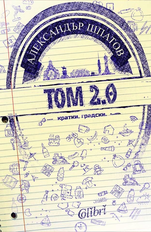 Шпатов: Представяне на Том 2.0 и 30-и рожден ден