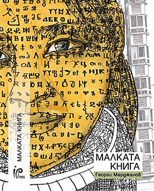 Malkata kniga - Georgi Merdzhanov